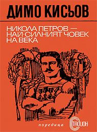 Димо Кисьов. Никола Петров - най-силният човек на века