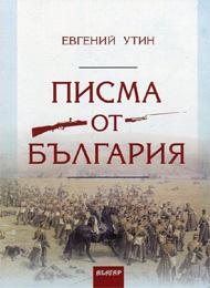 Евгений Утин.Писма от България,  1877 г.