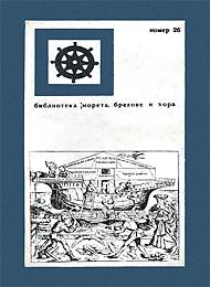 Христофор Колумб. Дневници