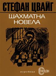 Стефан Цвайг. Шахматна новела