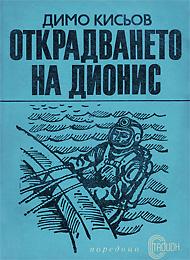 Димо Кисьов. Открадването на Дионис