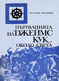 Джеймс Кук. Пътуванията на Джеймс Кук около света. Корабни дневници