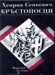 Хенрик Сенкевич. Кръстоносци