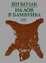 Ян Козак. На лов в Бамбуйка