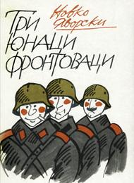 Новко Яворски. Три юнаци фронтоваци